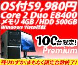 10万円以内で買えるデスクトップパソコン