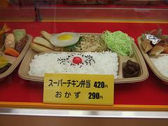 ほっかほっか亭の「スーパーチキン弁当」