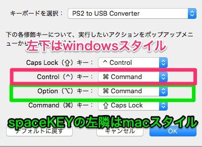 Macでwindows用外付けキーボードを快適に使う設定方法