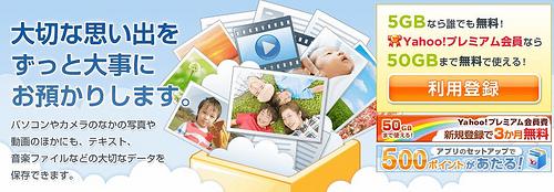 ヤフオク出品経験があれば50Gのオンラインハードディスクが無料で利用可能!