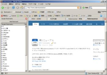 FirefoxにてGmaskを使用しているところ