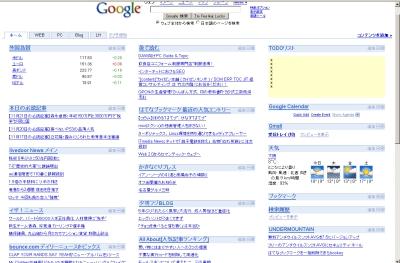 Googleパーソナライズドホーム