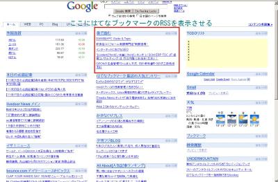 Googleパーソナライズドホームにはてなブックマークを表示