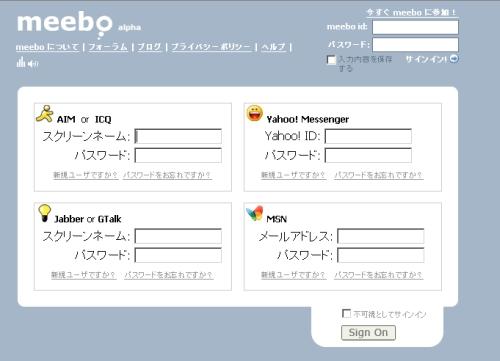 Meebo日本語画面