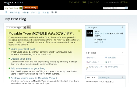Movable Type 4を試してみる