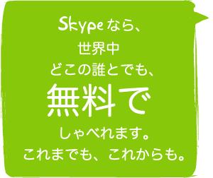 Skypeとは?