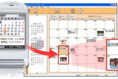 AUユーザーにお勧めの携帯電話管理ソフト