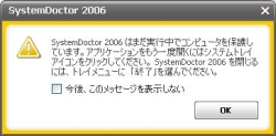 System doctor 2006にご注意下さい