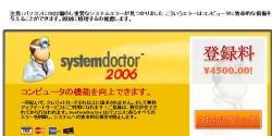 systemdoctor2006偽購入画面