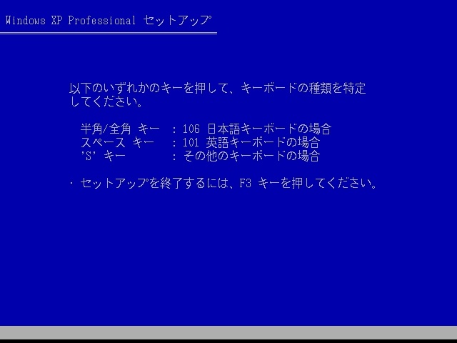 windowsインストール時キーボード選択画面
