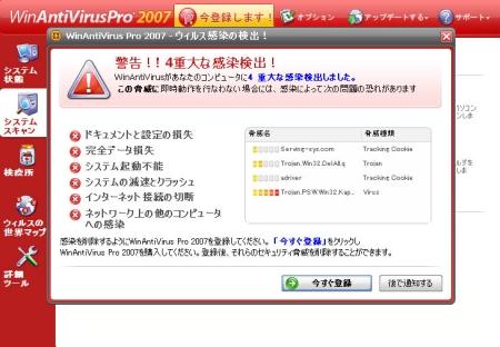 WinAntiVirusPro2007