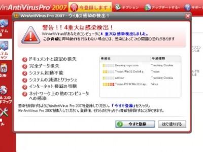 WinAntiVirusPro 2007にもご注意下さい