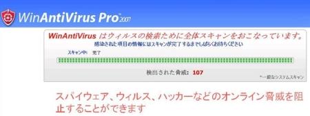 WinAntiVirusPro2007スキャン画面