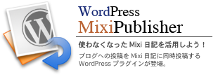 Wp-MixiPublisher