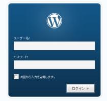 wordpress2.1の新しいログイン画面